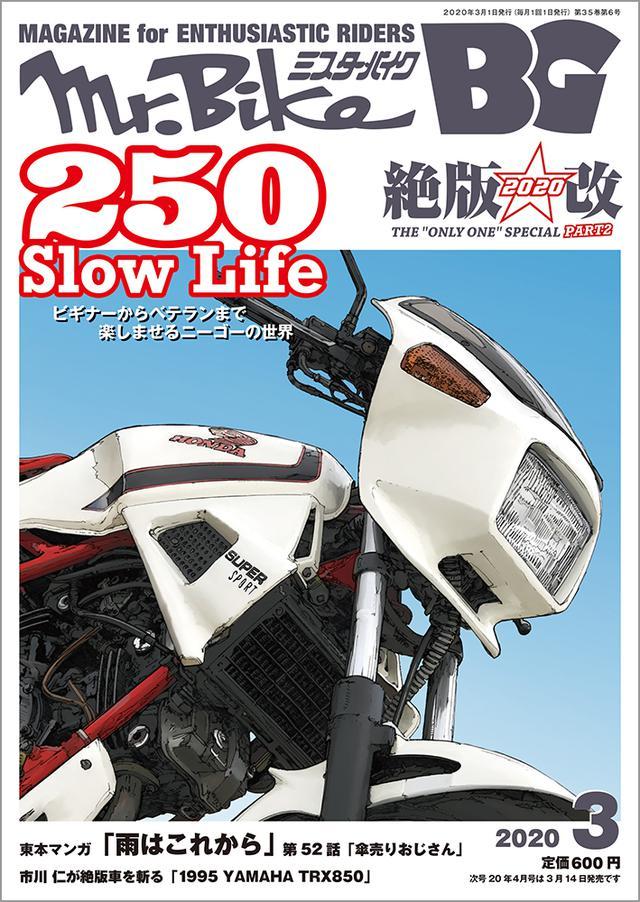 画像: 「Mr.Bike BG」は2020年3月号は2月14日発売。