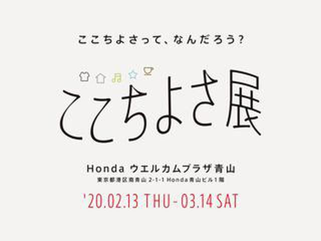 画像: ここちよさって、なんだろう? 2月13日(木)から、Hondaウエルカムプラザ青山で「ここちよさ展」が開催!