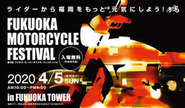 画像: 「フクオカ・モーターサイクル・フェスティバル」が4月5日(日)に福岡タワーで開催!
