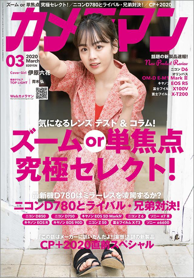 画像: 「カメラマン」2020年3月号は2月20日発売。