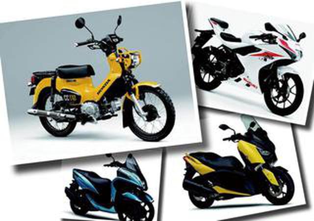 画像: 外観デザインを一新したホンダ「クロスカブ110」やヤマハ「XMAX」が登場!【日本バイク100年史 Vol.136】(2017-2018年)<Webアルバム>