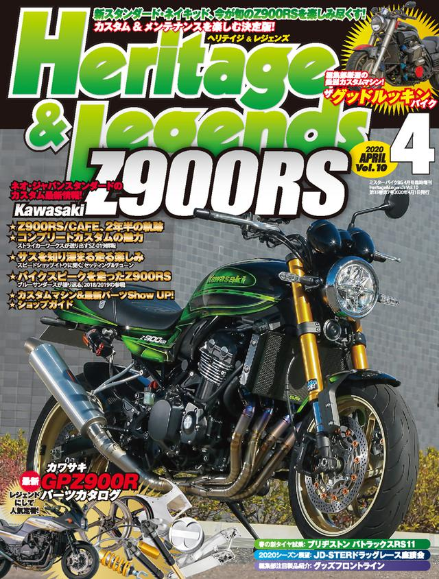 画像: 「Heritage & Legends」Vol.10は2020年2月27日発売。
