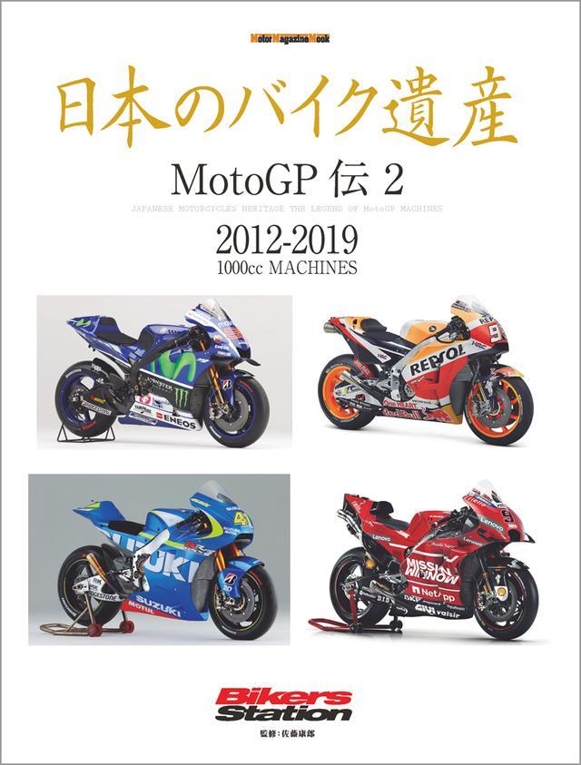 画像: 「日本のバイク遺産 MotoGP伝 2」は2020年2月29日発売。