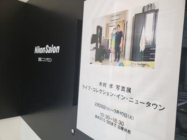 画像: 木村孝写真展「ライフ・コレクション・イン・ニュータウン」が銀座ニコンサロンで開催中。3月10日(火)まで。
