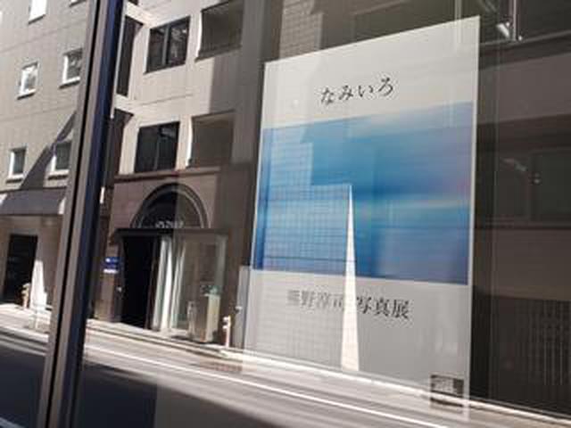 画像: 熊野淳司写真展「なみいろ」がキヤノンギャラリー銀座にて開催中。3月4日(水)まで。キヤノンギャラリー大阪では、3月19日(木)より巡回。