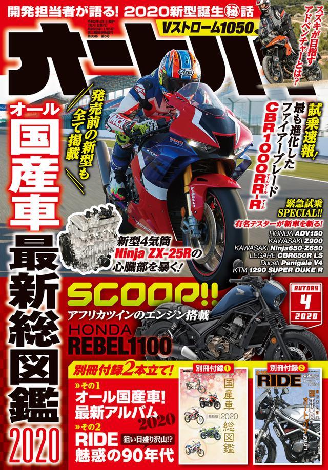 画像1: 「オートバイ」2020年4月号は2020年2月29日発売。