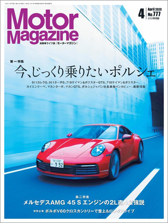 画像: 「Motor Magazine」2020年4月号は2月29日発売。