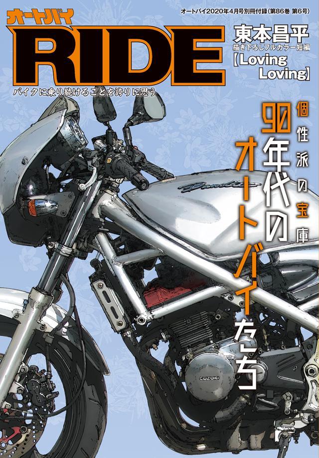画像3: 「オートバイ」2020年4月号は2020年2月29日発売。