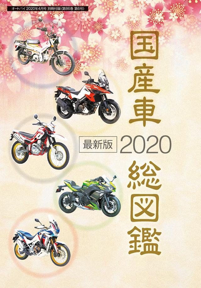画像2: 「オートバイ」2020年4月号は2020年2月29日発売。