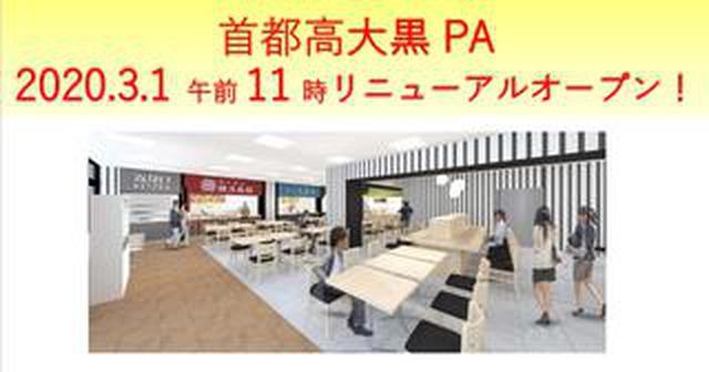画像: 【首都高】大黒PAが3月1日(日)11時にリニューアルオープン!【神奈川県】