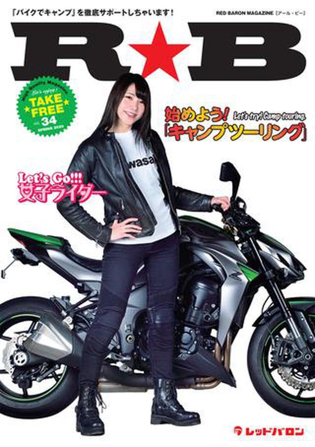 画像: 特集はキャンプツーリング & 女子ライダー! レッドバロンのフリーマガジン『R★B』最新号は3月1日から手に入る!