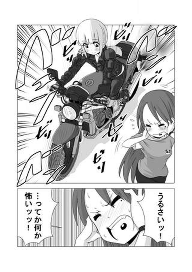 画像: 【連載】馬場郁子がこよなくバイクを愛す理由(第三話:ギャップ萌えなワケ)作:鈴木秀吉