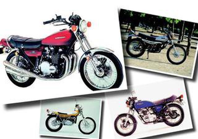 画像: ゼッツー、ヨンフォア、TX500...当時の免許制度に合わせて、憧れのバイクも日本で乗りやすくなった時代【日本バイク100年史 Vol.010】(1973-1975年)<Webアルバム>