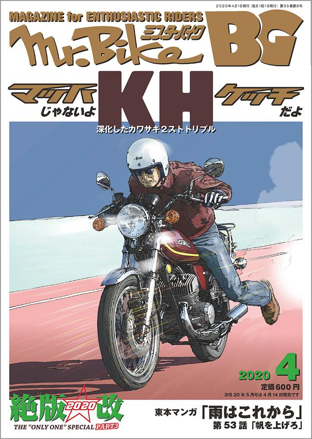画像: 「Mr.Bike BG」2020年4月号は3月14日発売。