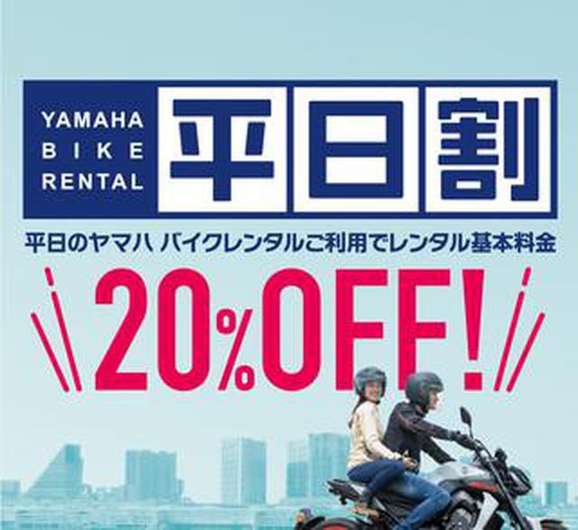 画像: 「ヤマハ バイクレンタル」が平日割キャンペーンを4月30日まで実施中! いまならレンタル基本料金が20%OFFになる!