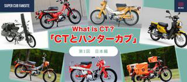 画像: ホンダ「CT125 ハンターカブ」の『CT』って何? これまでどんなモデルがあったのか〈SUPER CUB FANSITE〉で歴史を紹介