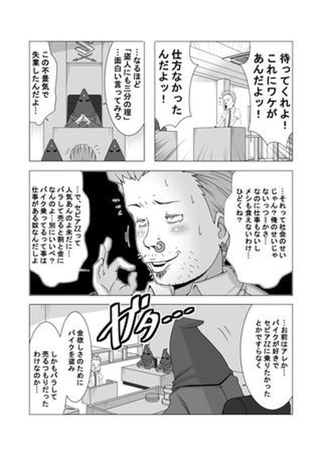 画像: 『バイク擬人化菌書』SEPIA ZZ話「ダメ、Zったい」 作:鈴木秀吉