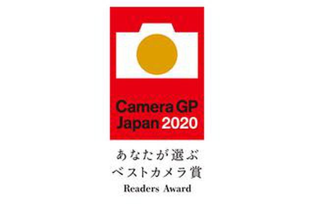 画像: カメラグランプリ2020「あなたが選ぶベストカメラ賞」 いよいよ投票開始!