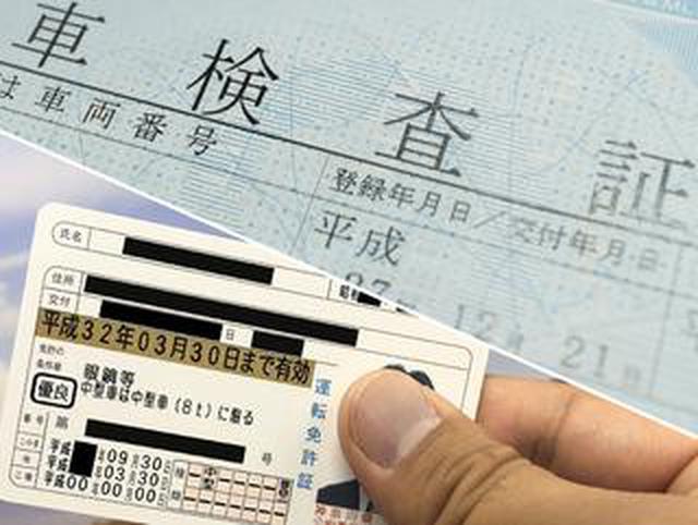 画像: 新型コロナウイルスの感染拡大による特例措置で「車検と自賠責、運転免許証」の更新期間を延長できる