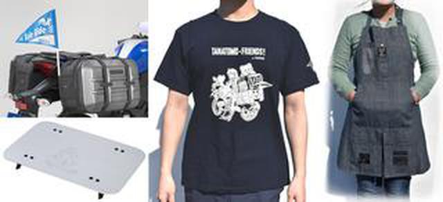 画像: 中には1円のモノも!? タナックスがモーターサイクルショーで販売予定だったグッズを3月23日に公式サイトで発売