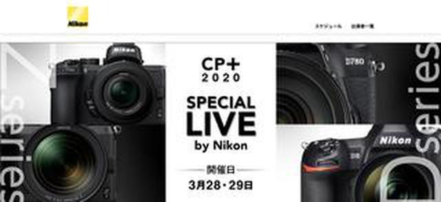 画像: ニコンは「CP+2020」で予定していた写真家のステージを 3月28日(土)、29日(日)午前11時からライブ配信!