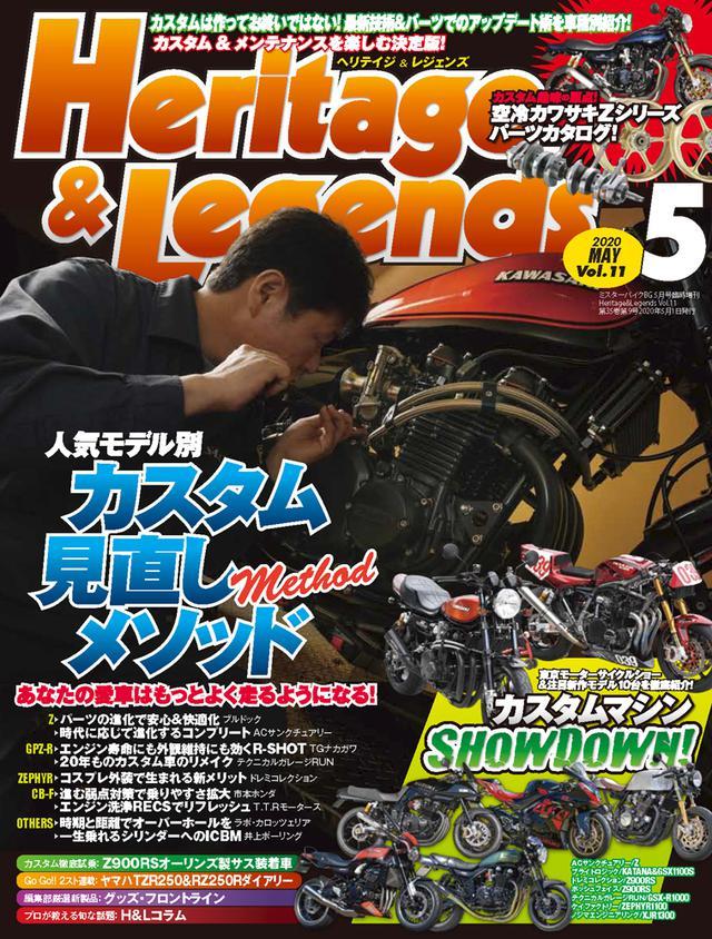 画像: 「Heritage & Legends」Vol.11は2020年3月27日発売。