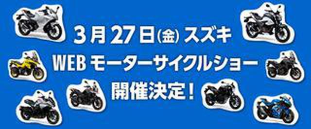 画像: スズキが3月27日(金)に「WEBモーターサイクルショー」を開催! スマホがあれば自宅や出先で楽しめる新型車紹介イベント