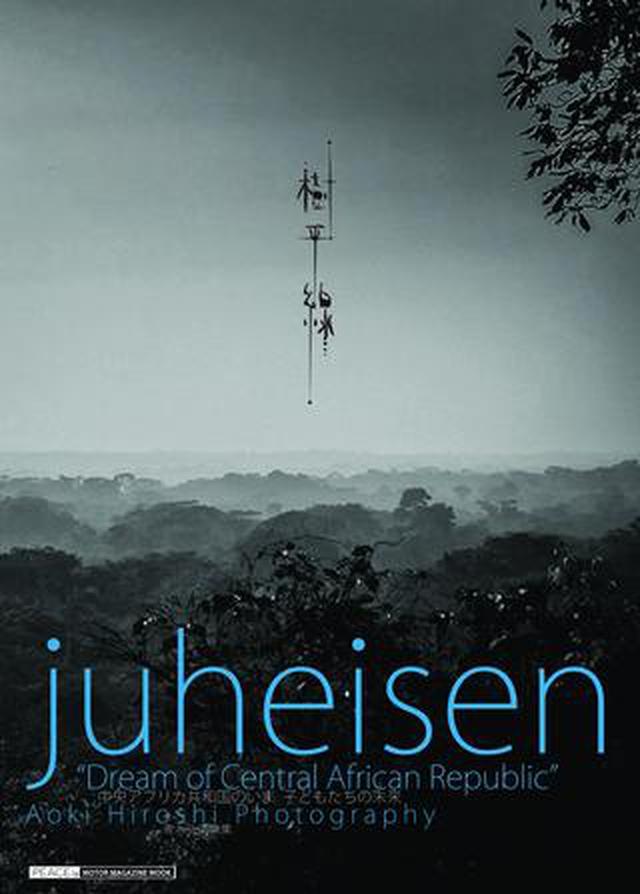 画像: 青木弘氏が中央アフリカ共和国をテーマにした 写真集「樹平線 juheisen」が好評発売中!