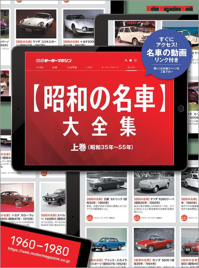 画像: 「昭和の名車大全集・上巻」は2020年3月31日発売。