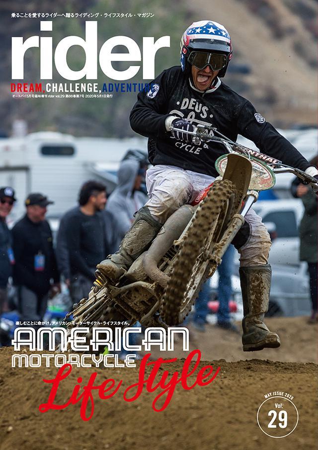 画像: 「rider」Vol.29は2020年3月28日発売。