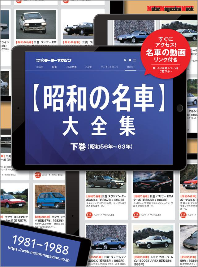 画像: 「昭和の名車大全集・下巻」は2020年3月31日発売。