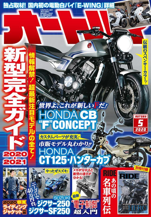画像1: 「オートバイ」2020年5月号は2020年4月1日発売。