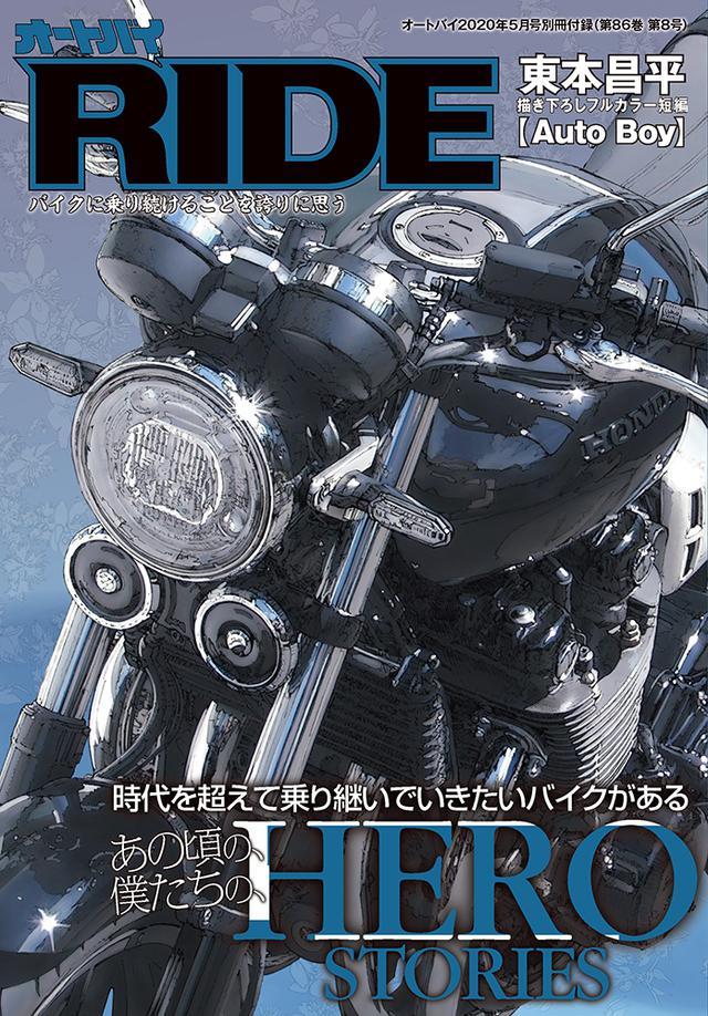 画像2: 「オートバイ」2020年5月号は2020年4月1日発売。