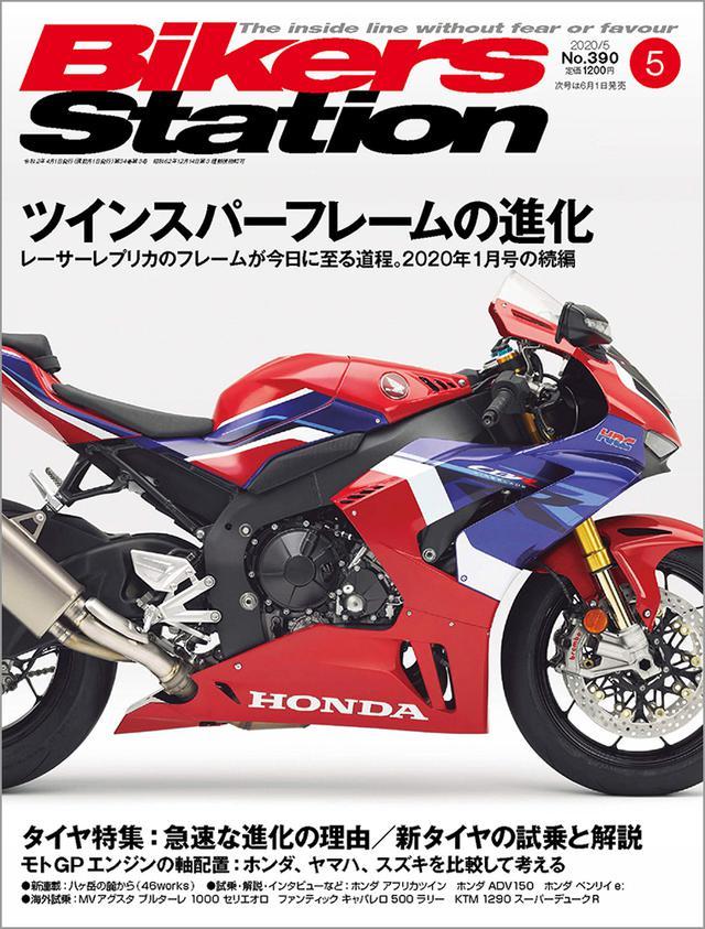 画像: 「Bikers Station」2020年5月号は4月1日発売。