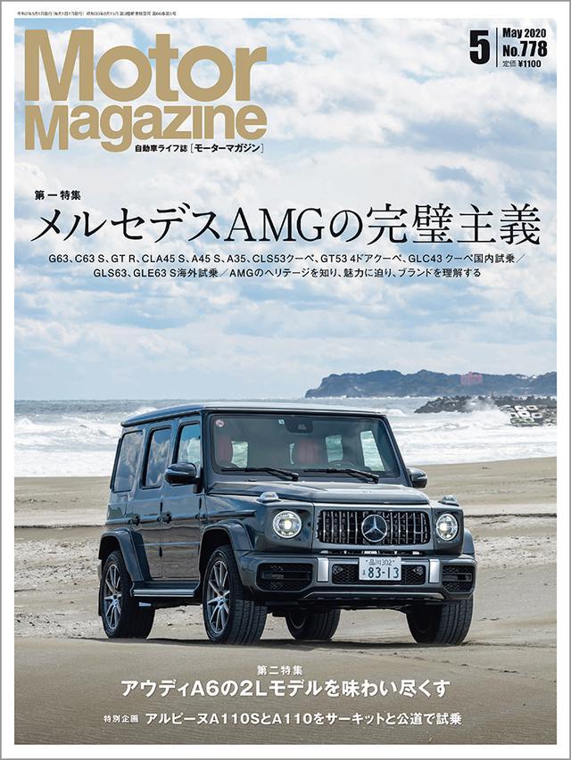画像: 「Motor Magazine」2020年5月号は2020年4月1日発売。