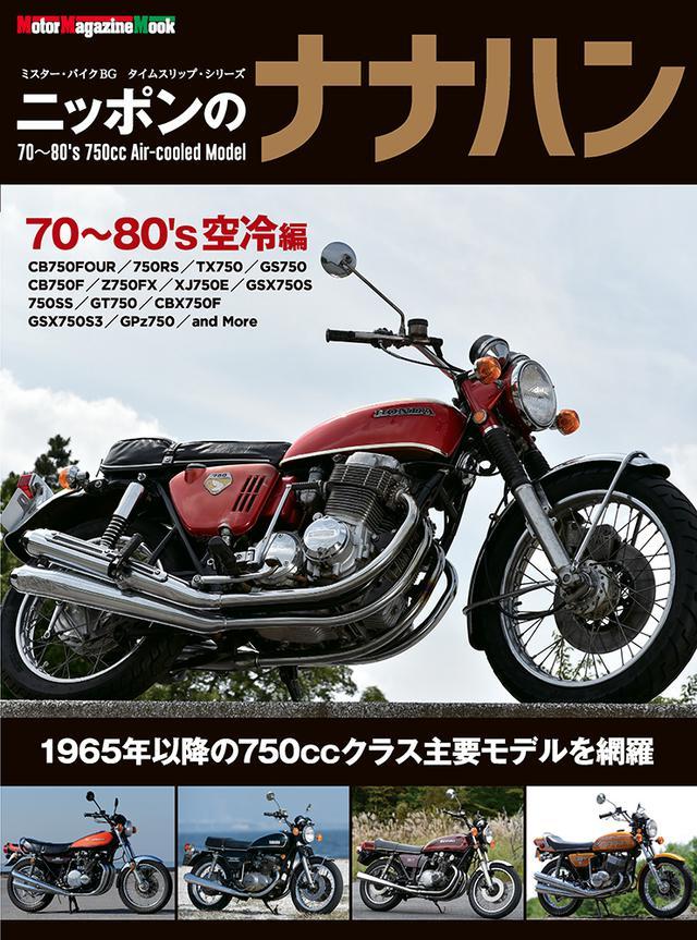 画像: 「ニッポンのナナハン 70~80's空冷編」は2020年3月31日発売。