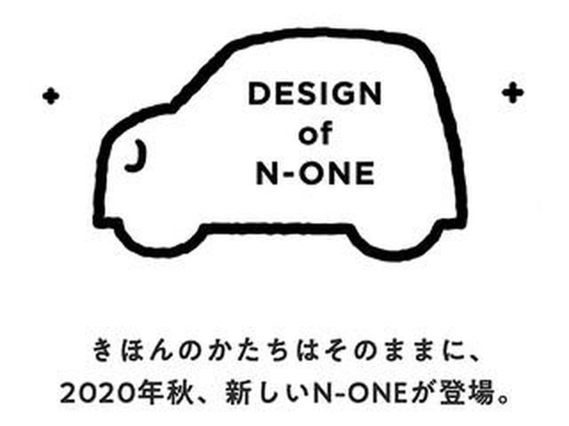 画像: ホンダが新型N-ONEのティーザー情報をWebサイトで公開。2020年秋にキープコンセプトで登場!?