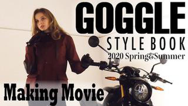 画像: ゴーグル 5月号では2020年最新、春夏ライディングウェアを紹介しています。
