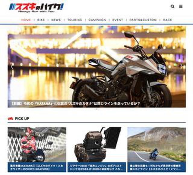 画像: スズキのバイクをもっと楽しむためのファンサイト『スズキのバイク!』が4月1日からスタート!
