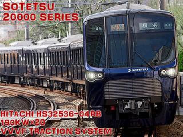 画像: 【モンスターマシンに昂ぶる】相鉄線の最新通勤電車に見るメカニズムの進化ぶり[第1回]