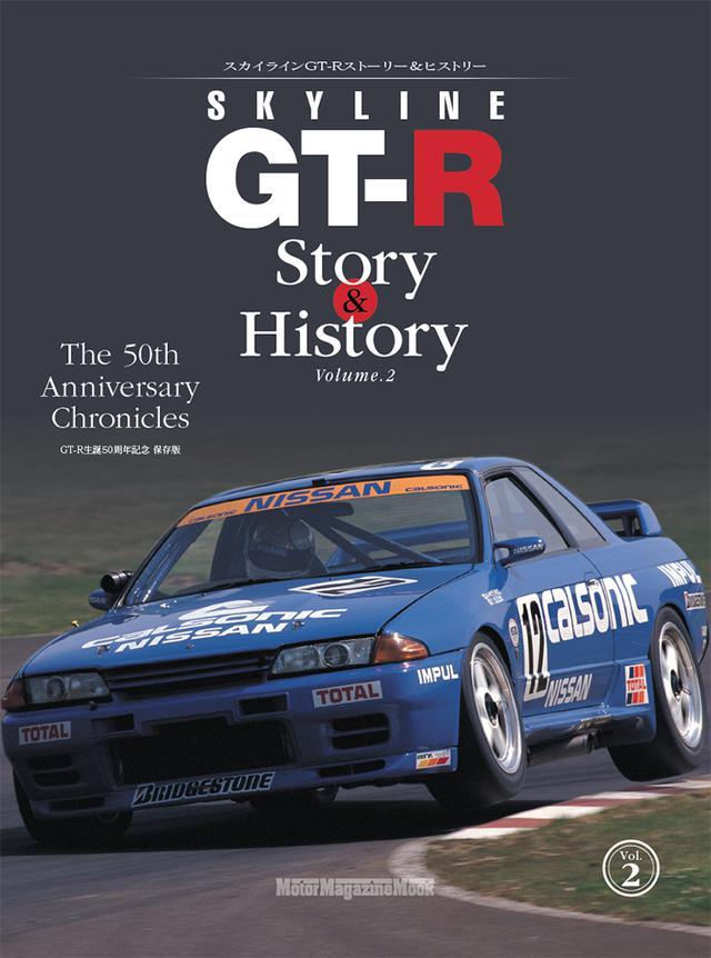 画像1: 「SKYLINE GT-R Story & History Volume.2」は2020年7月6日発売。