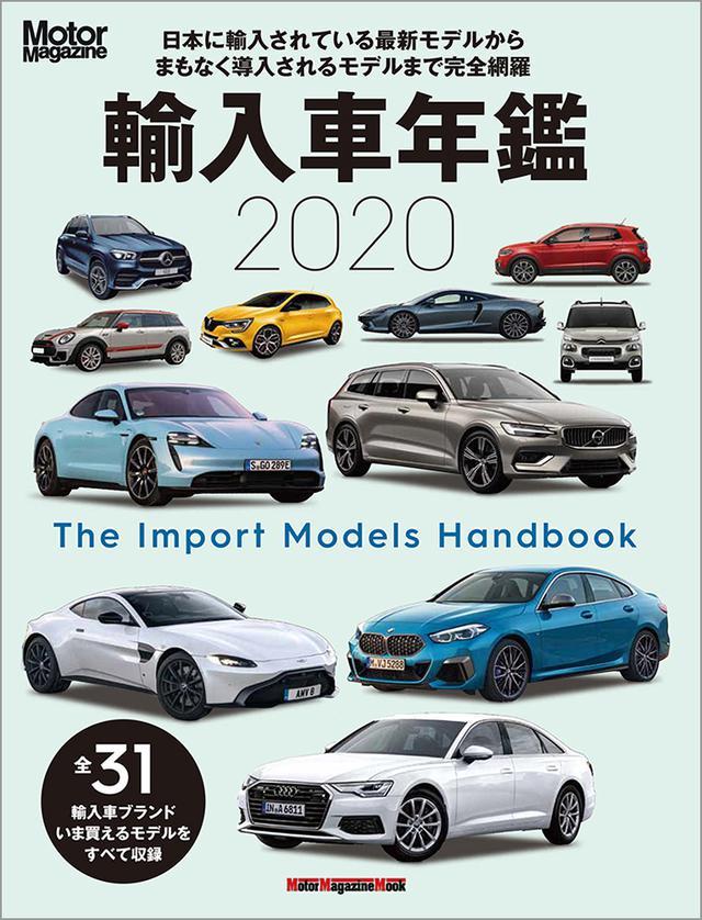 画像: 「Motor Magazine 輸入車年鑑 2020」は2020年4月16日発売。