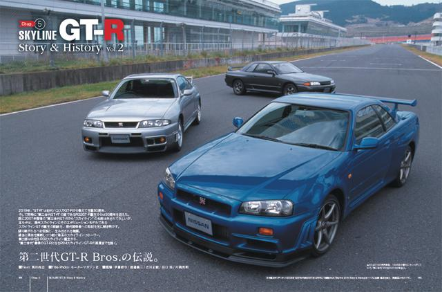 画像2: 「SKYLINE GT-R Story & History Volume.2」は2020年7月6日発売。