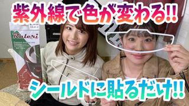 画像: 【動画】色が変わるヘルメットシールド用シート! オートバイ女子部が緊急レポート!