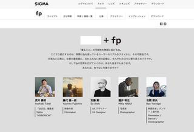 画像: シグマはfpユーザーのコンテンツ「fp+」を公開!