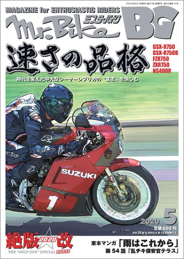 画像: 「Mr.Bike BG」2020年5月号は2020年4月14日発売。