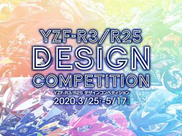 """画像: ヤマハ「YZF-R3/R25」シリーズの""""デザインコンペティション""""が開催中!みんなで描こう! 世界に1台だけの""""YZF-R""""!"""