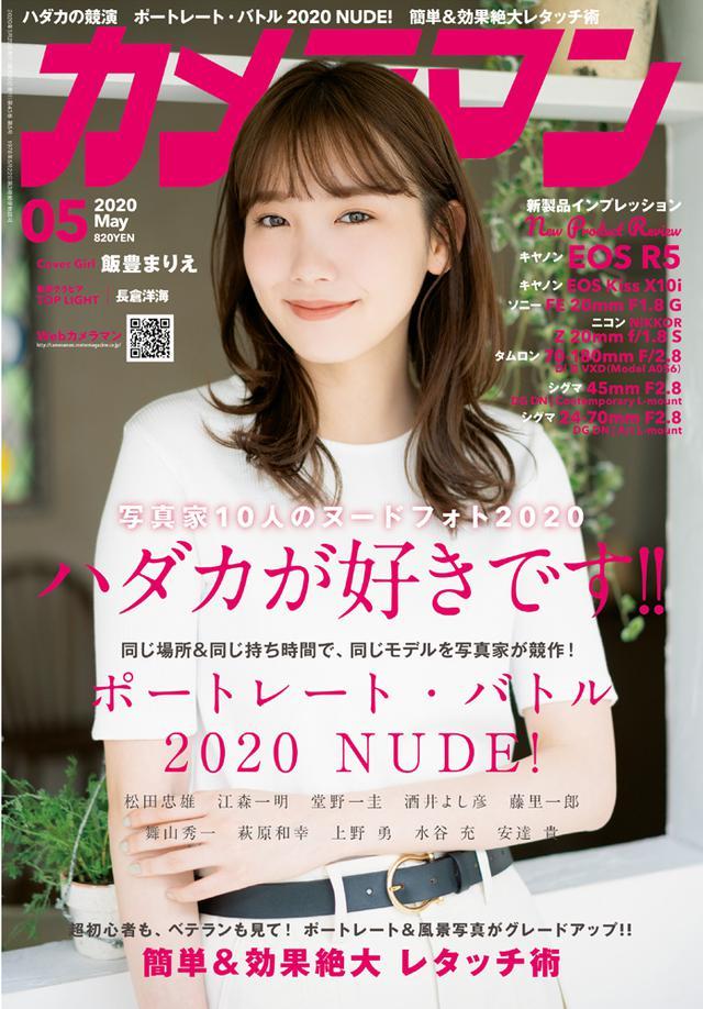 画像: 「カメラマン」2020年5月号は2020年4月20日発売。
