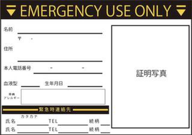 画像: オフロードバイクに、エマージェンシーカードを