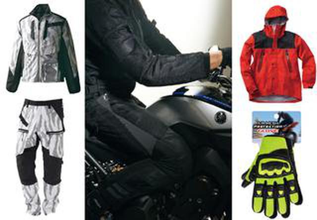 画像: バイク乗りにおすすめ【ワークマン】2020年春夏 新製品8選!「フィールドコア」からライダー向けメッシュパンツ・ジャケット、「イージス」から新作レインスーツが登場